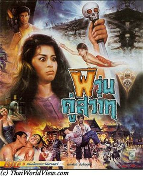 film thailand di more tv thai cinema miscellaneous