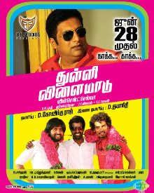 film quiz tamil thulli vilayadu movie quiz tamil movie quizzes thulli