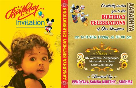 1st birthday invitation indian wording birthday invitation card cover design psd template free naveengfx