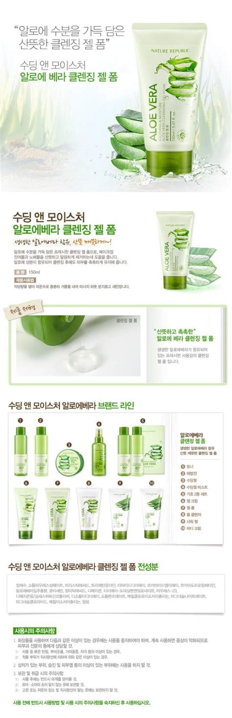 Nature Republic Aloe Vera Soothing Gel Review Indonesia nature republic soothing moisture aloe vera cleansing