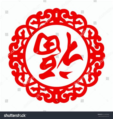 new year happiness symbol happy new year symbol fortune stock vector