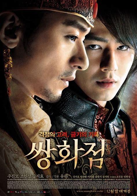 film a frozen flower sinopsis 55 best korean movie posters images on pinterest korean