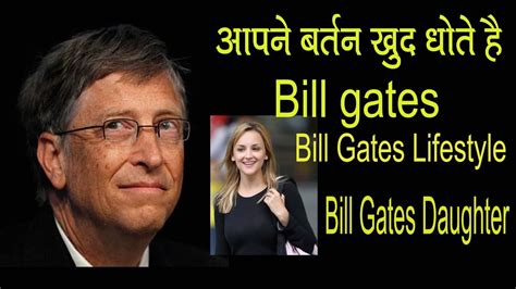 biography of bill gates biography online bill gates biography in hindi youtube