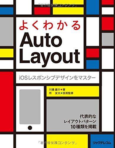 auto layout programming guide ios よくわかるauto layout iosレスポンシブデザインをマスター 本 単行本 ソフトカバー