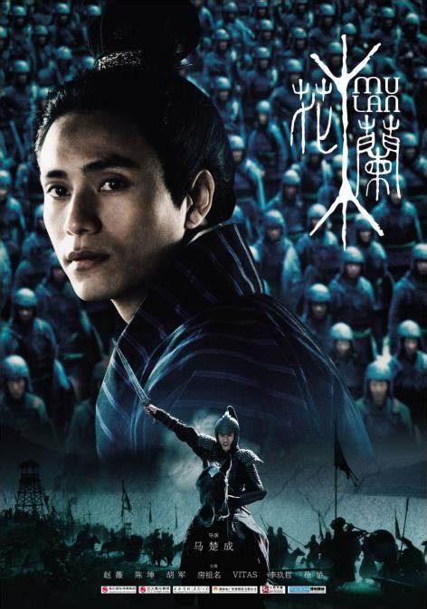 film china mulan chen kun 陳坤 movies actor china filmography movie