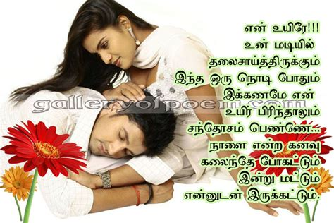 tamil movie love images with lines tamil movie love quotes quotesgram