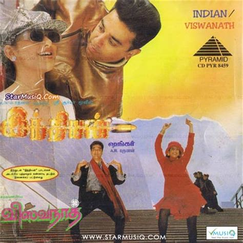 Meme Indians Mp3 Song Download - indian 1996 tamil movie cd rip 320kbps mp3 songs music