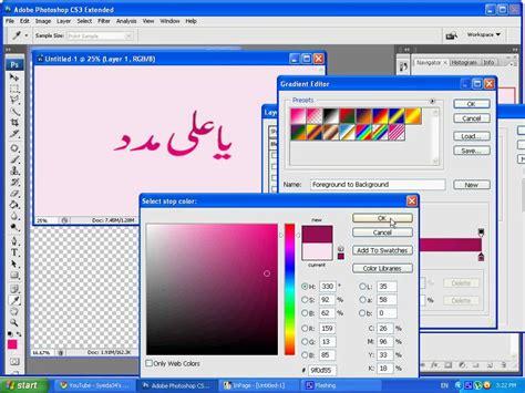 adobe photoshop cs3 urdu tutorial writing urdu in adobe photoshop cs3 youtube