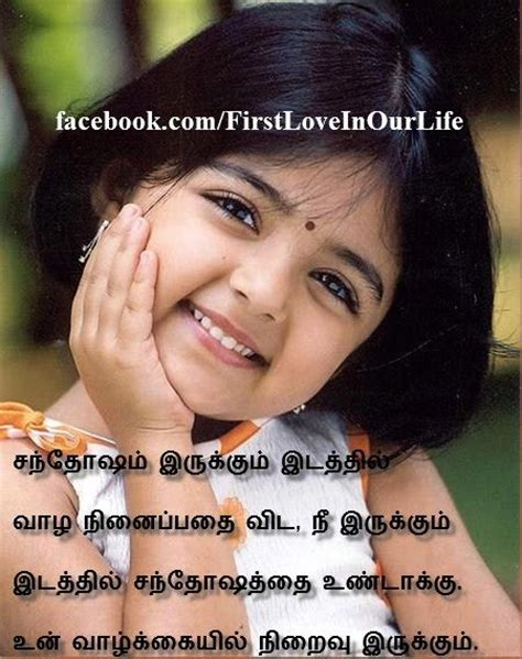 images of love in tamil images of love hearts quotes in tamil google search