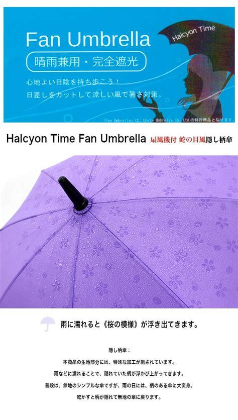 hidden pattern umbrella komesichi rakuten global market fan fan fully blackout