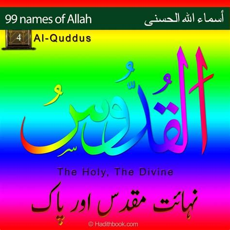 asmaul husna 99 names of allah with urdu translation benefits of 99 names of allah in arabic text with meanings
