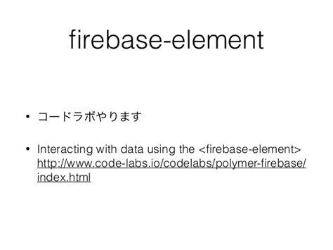 firebase element gdg devfest kobe firebaseハンズオン勉強会