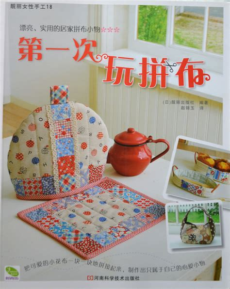 Patchwork Quilt Books For Beginners - quilting for the time japanese patchwork craft book in