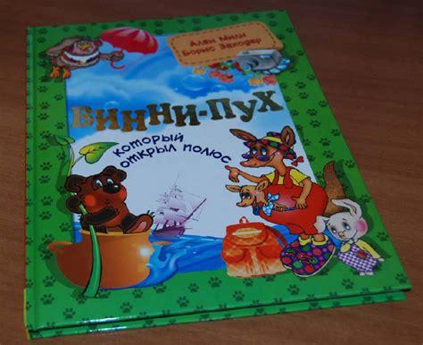 Read Books Винни-Пух, который открыл Полюс Online