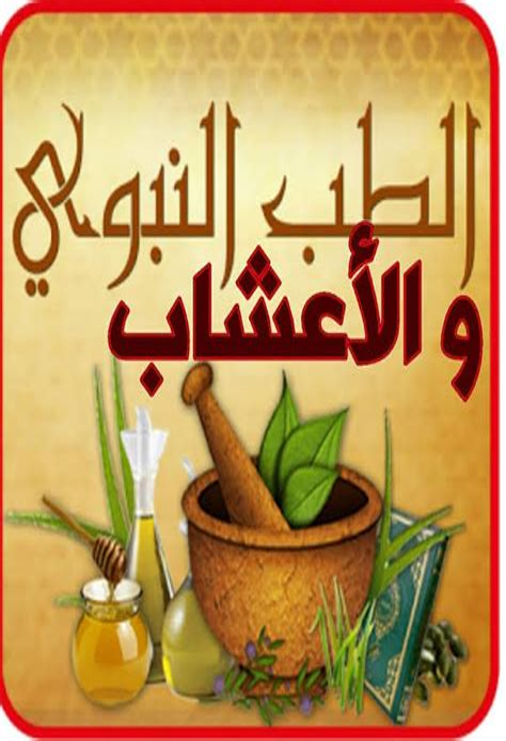 Read Books الطب النبوي Online