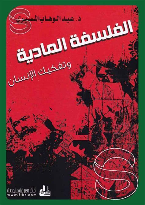 Read Books الفلسفة المادية وتفكيك الإنسان Online
