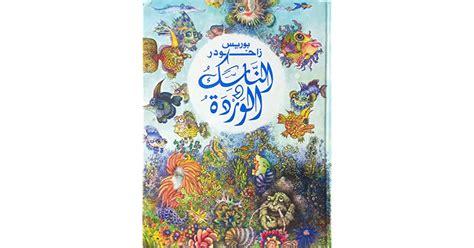 Read Books الناسك والوردة Online