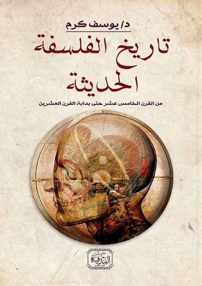 Read Books تاريخ الفلسفة الحديثة Online