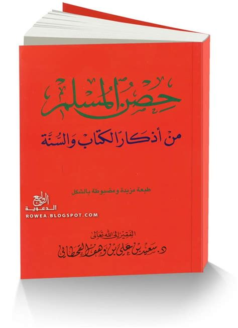 Read Books حصن المسلم: من أذكار الكتاب والسنة Online