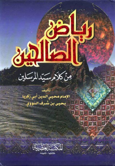Read Books رياض الصالحين Online
