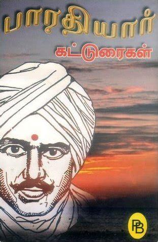 Read Books பாரதியார் கட்டுரைகள் [Bharathiyar Katturaigal] Online