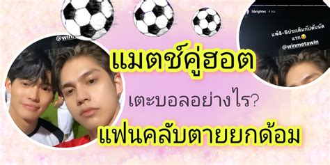 บอลฮอตคลับ