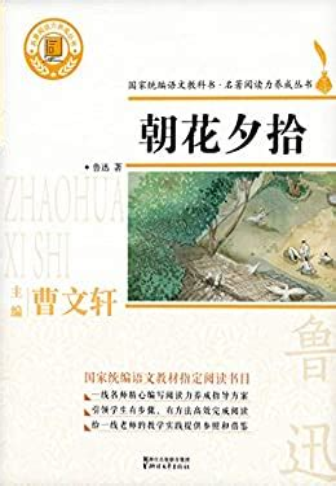 Read Books 朝花夕拾 (Chinese Edition) Online