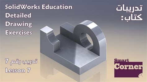 [pdf] Detailed Drawing Exercises - Solidworks.