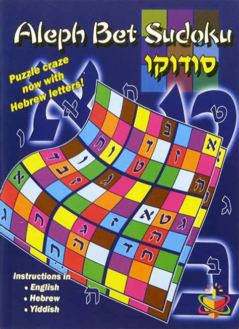 [click]how To Learn Hebrew Fast - Practical Hebrew  Aleph Mart.