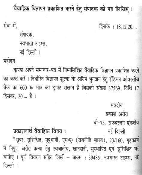 hindi letter format
