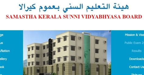 Kerala Samastha Madrasa Result 2019 Declared : Heres How To.
