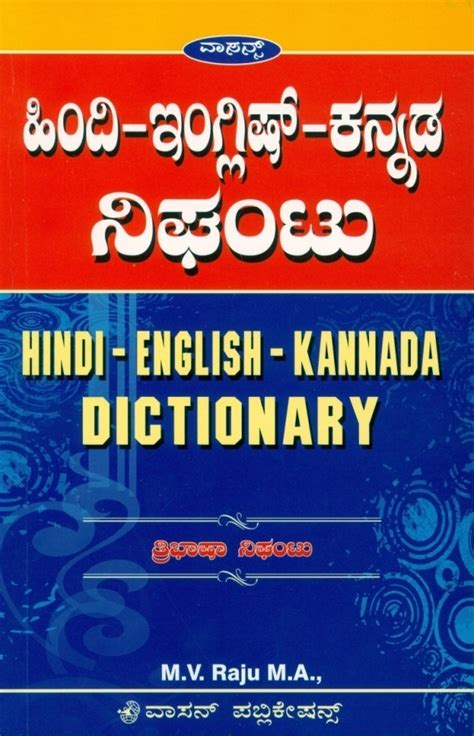 Law Dictionary Kannada To English