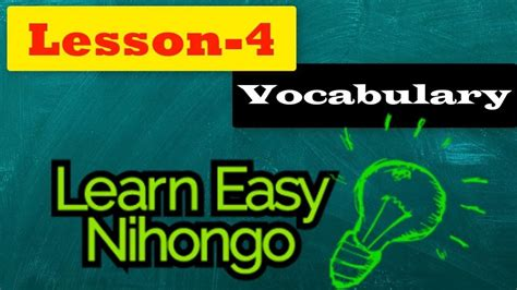 [click]learn Minna No Nihongo Lesson 4 - Learn Japanese Online.