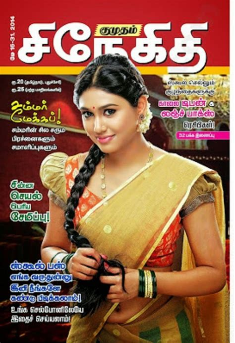 Online Tamil Weekly Magazines Free Reading