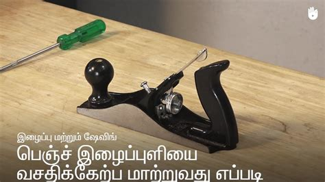 Woodworking Journal How To Adjust A Plane