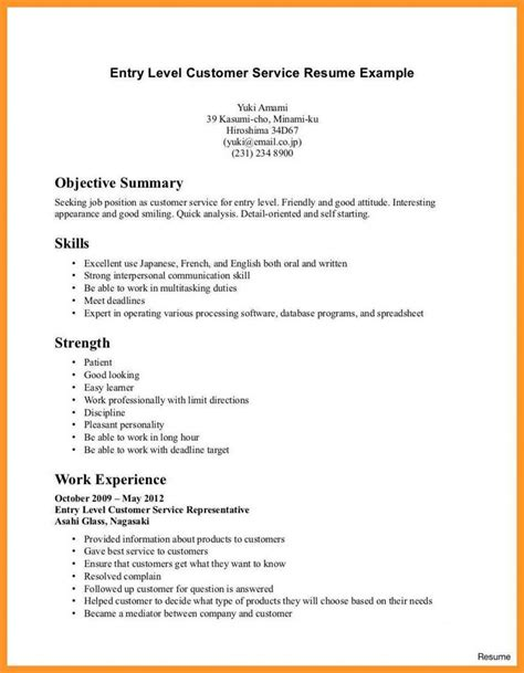 A Work Resume Example First Resume Example With No Work Experience
