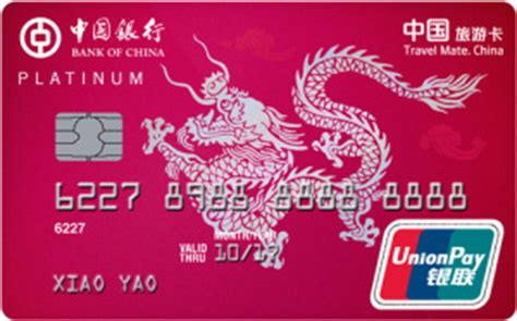 Credit Card Access China Club Singapore Boc Travel Card Bank Of China Singapore