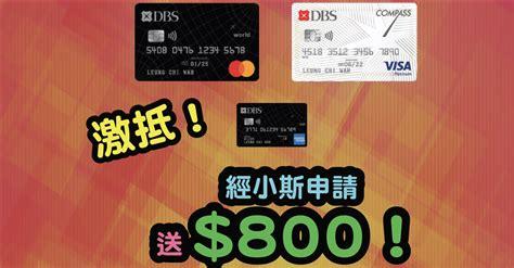 Dbs Credit Card Hk Hotline Alipay Hk Mr Miles