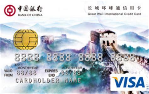 Great Credit Card Apr Great Wall International Credit Card Bank Of Chinauk