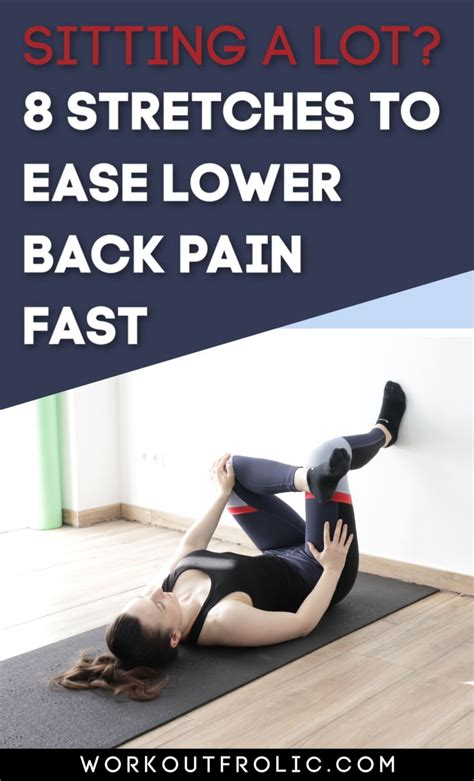how to relieve lower back tightness running boards