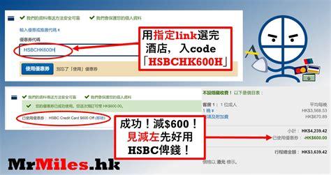 Hsbc Credit Card Points Hk Expedia Code Mrmileshk