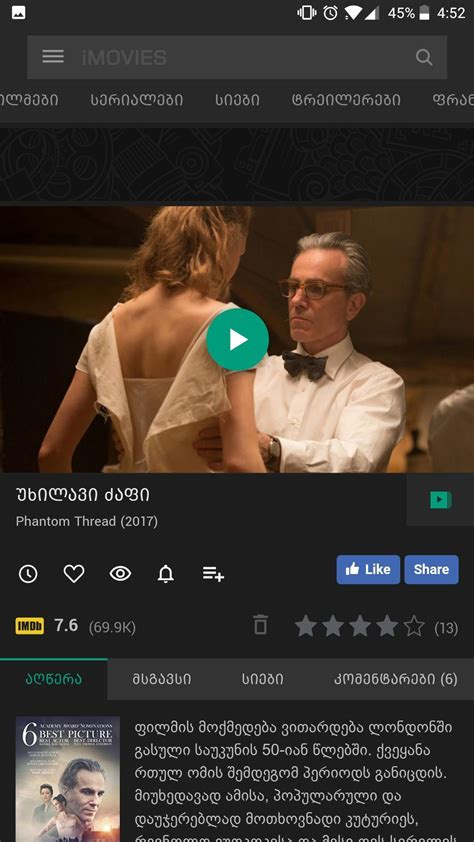 iMovies GE Watch Movies