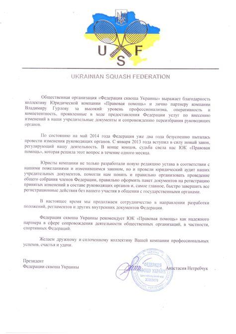 Invitation letter for visa to nigeria images invitation sample sample invitation letter to nigerian embassy images invitation visa invitation letter template nigeria gallery invitation invitation stopboris Gallery