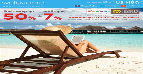 Krungsri Credit Card Agoda Agoda Promotion Krungsri Credit Card Couponpromocode