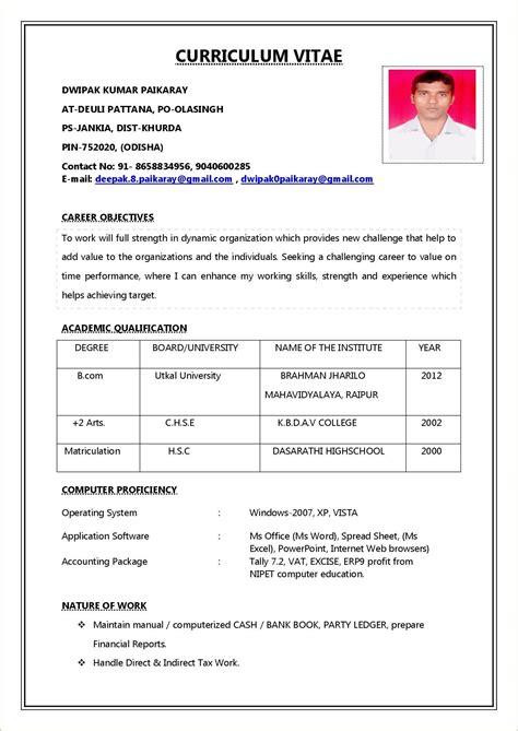 Resume Quikr Resume Format Jobs Z93 quikr resume format jobs z93 free cv templates to use latest 2017 18 job vacancy india quikr
