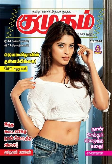 Read Tamil Magazines Blogspot
