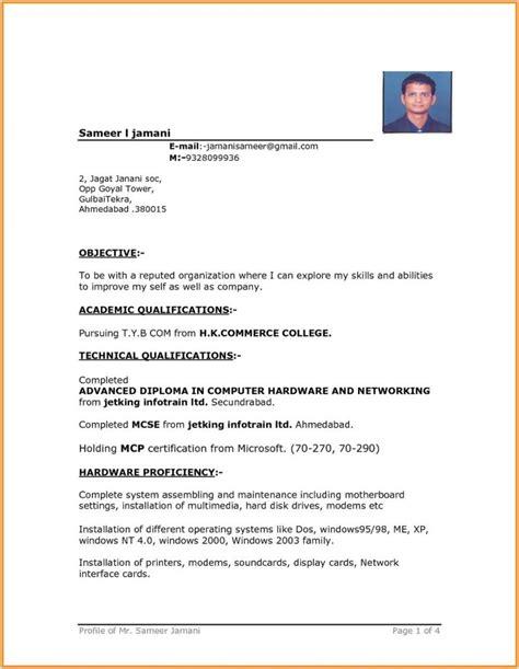 resume format for freshers bca bca freshers cv samples and formats - Resume Freshers Format