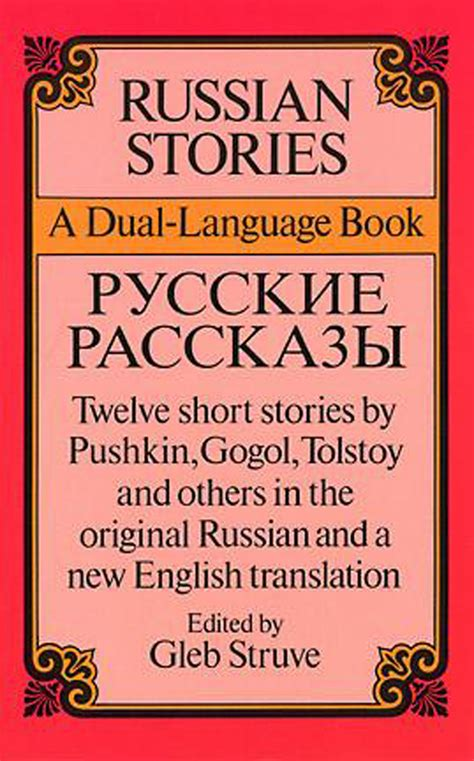 Read Books Rosachok: A Russian Story Online