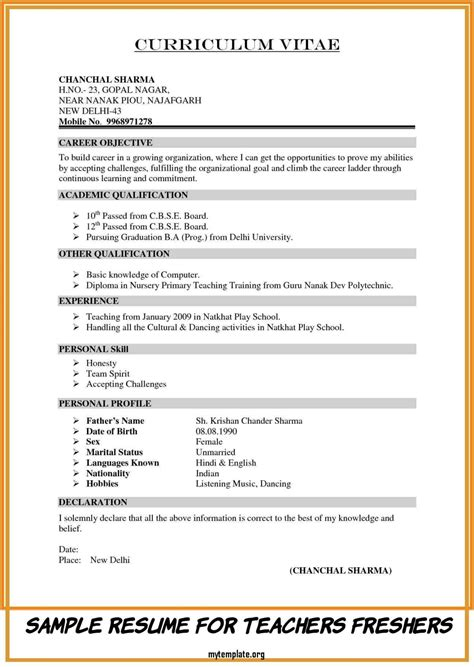 sample resume for freshers engineers computer science pdf resume