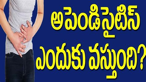 stomach cramps meaning in telugu